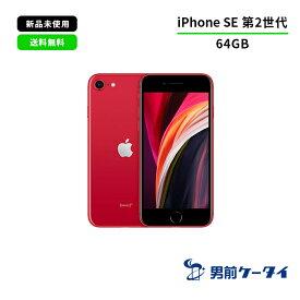 【新品未使用 保証】iPhone SE (第2世代) (PRODUCT) 64GB [Sランク/レッド] [MX9U2J/A] 国内版SIMフリー 正規品 本体 SE2 最新 敬老の日 彼氏 彼女 子供 親 プレゼント シニア 初心者 コンパクト 小さい アップル 純正 送料無料