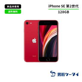 【新品未使用 保証】iPhone SE (第2世代) (PRODUCT) 128GB [Sランク/レッド] [MXD22J/A] 国内版SIMフリー 正規品 本体 SE2 最新 彼氏 彼女 子供 親 プレゼント シニア 初心者 コンパクト 小さい アップル 純正 送料無料
