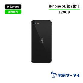 【新品未使用 保証】iPhone SE (第2世代) 128GB [Sランク/ブラック] [MXD02J/A] 国内版SIMフリー 正規品 本体 SE2 最新 彼氏 彼女 子供 プレゼント コンパクト 小さい アップル 純正 送料無料