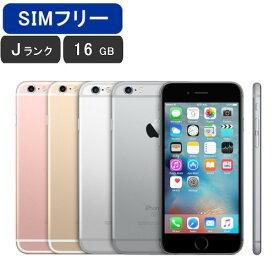 【土日祝も発送】【訳あり】SIMフリー iPhone6S 16GB [Jランク/シルバー/スペースグレイ/ゴールド/ローズゴールド] ロック解除済み[MKQJ2J/A MKQL2J/A MKQK2J/A MKQM2J/A] 激安 白ロム [中古 スマホ] 本体 Apple アップル 送料無料