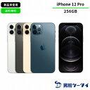 【土日祝も発送】【新品 未開封 保証】iPhone 12 Pro 256GB [Sランク/ゴールド/シルバー/パシフィックブルー/グラファ…