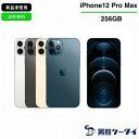 【土日祝も発送】【新品 未開封 保証】iPhone 12 Pro Max 256GB [Sランク/ゴールド/シルバー/パシフィックブルー/グラ…