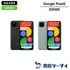 【土日も毎日発送】【新品未使用 保証】Google Pixel 5 [Sランク/ジャストブラック/ソータセージ] [G5NZ6] 激安 白ロム [新品 スマホ] 本体 Google グーグル ピクセル ブラック グリーン 5G