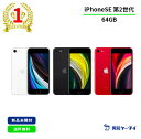【土日祝も発送】【新品 未開封 保証】iPhoneSE (第2世代) 64GB [Sランク/ホワイト/レッド/ブラック] [MX9T2J/A][MX9R…