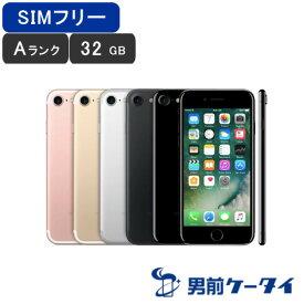 【土日祝も発送】【超美品 保証】SIMフリー iPhone7 32GB [Aランク/ジェットブラック/ブラック/シルバー/ゴールド/ローズゴールド] ロック解除済み [MQTY2J/A MNCE2J/A MNCG2J/A MNCF2J/A MNCJ2J/A] 激安 白ロム [中古 スマホ] 本体 Apple アップル