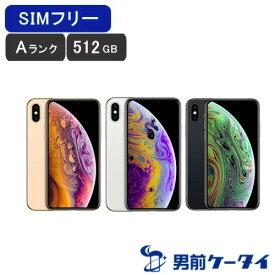 【土日祝も毎日発送】【超美品 保証】SIMフリー iPhoneXS 512GB [Aランク/ゴールド/シルバー/スペースグレイ] [MTE42J/A MTE52J/A MTE32J/A] 国内版SIMフリー ロック解除済み 激安 白ロム [中古 スマホ] 本体 Apple アップル XS 送料無料