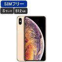 【全品送料無料】【新品 未使用 保証】国内版 SIMフリー iPhoneXS MAX 512GB [Sランク/ゴールド] [MT702J/A] 激安 白ロム [中古 スマホ] 本体 Apple アップ