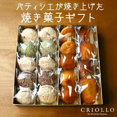 クリオロ 焼き菓子 特大箱セット 詰め合わせ19個入り【お歳暮ギフト】【常温便】