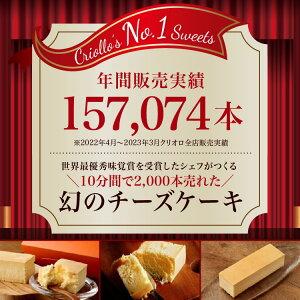 10分間で2000本完売!上品な口どけの幻のチーズケーキ(長方形)約3〜4名用【冷凍便】当日配達あす楽対応スイーツ敬老の日ギフトチーズケーキスフレタイプクリオロ
