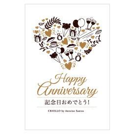 【記念日】メッセージカード ※商品同梱専用オプション
