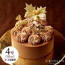 クリスマスケーキ ショコラバリ ノエル(4号:12cm)【冷凍便】【チョコレートケーキ】【送料込】【アプリ限定備考欄…