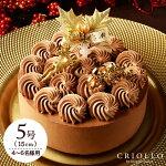 【12月3日発送開始】ショコラバリノエル(5号:15cm)【冷凍便】【送料込】