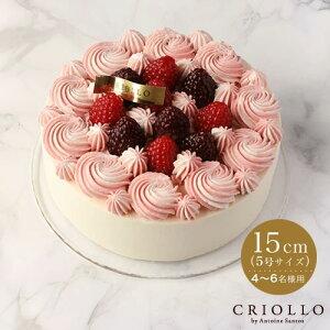 ソンシビリテ 5号(直径15cm)ライチ&フランボワーズのケーキ 約4〜6名様用【冷凍便】ホールケーキ バースデーケーキ 誕生日ケーキ 洋菓子 スイーツ ギフト 結婚記念日 お取り寄せグルメ