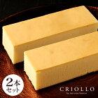 【チーズケーキセット】「幻のチーズケーキ」のお得な2本セット スフレ 長方形【冷凍便】【あす楽対応】 敬老の日