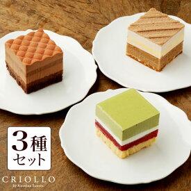 秋のケーキ3種セット【冷凍便】【あす楽対応】ギフト 贈り物 プレゼント スイーツ ケーキセット お試しセット 食べ比べ