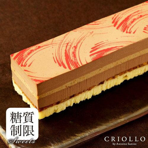 【糖質制限チョコレートケーキ】スリム・プラリネ・ノワゼット(長方形)約2〜3名様用【冷凍便】【あす楽対応】