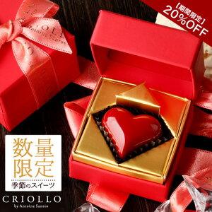 【20%OFF】 【チョコレート】キャラメル・バニラ 1個【冷蔵便】ギフト チョコレート ハート型 1粒 チョコ おしゃれ お取り寄せグルメ 2020 チョコ 赤色 レッド おもしろチョコ 高級 ブランド