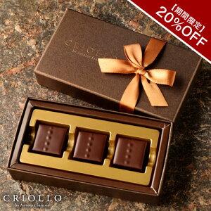 【20%OFF】ギフト【チョコレート】プレーンセット 3粒入り詰め合わせ 【冷蔵便】ボンボンショコラ お取り寄せグルメ チョコセット チョコ詰め合わせ チョコレート詰め合わせセット 高級