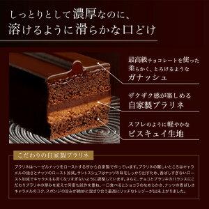 1月29日から発送開始!クリオロトレゾー・プラリネ・プレミアム【常温便・冷蔵便・冷凍便】チョコレートケーキ