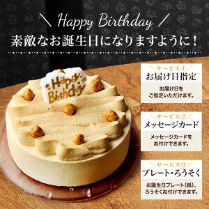 バニラとキャラメルのケーキ「ガイア」(5号)