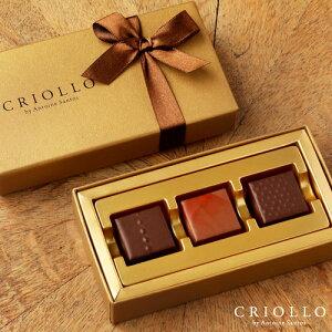父の日 ギフト チョコ おすすめ3個セット(プレーン、オレンジ、アールグレイ)【冷蔵便】 お取り寄せグルメ チョコセット 本命 義理チョコ チョコレート詰め合わせセット 高級 ブランド