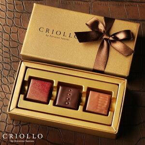 【チョコレート】バラエティセット(3粒入り)【冷蔵便】【最短2〜3営業日で出荷】 バレンタイン お取り寄せグルメ 高級 チョコセット チョコ詰め合わせ 1粒ハート型 チョコレート詰め合