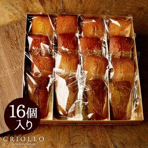 【焼き菓子】フィナンシェ16個セット【冷凍便】【最短2〜3営業日で出荷】プレーン キャラメル アールグレイ ピスタチオ スイーツ ギフト 焼き菓子 おしゃれ かわいい 高級 ブランド 洋菓子