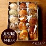 焼き菓子大箱セット