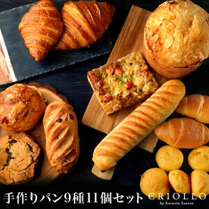 パンBセット(9種11個のパン詰め合わせ)【冷凍便】 おいしい パン 朝食 おうちカフェ おこもり 自粛 冷凍食品 お試し お取り寄せパン