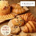 【10月28日以降発送】パン8種セット パン詰め合わせ【冷凍便】【販売期間10月31日まで】▲▲ おいしい パン 朝食 おう…
