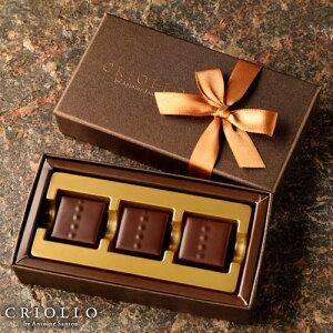 【チョコレート】プレーンセット 3粒入り詰め合わせ 【常温便】▲▲ボンボンショコラ お取り寄せグルメ チョコセット チョコ詰め合わせ チョコレート詰め合わせセット 高級 感謝 ギフト