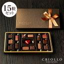 【チョコレート】 ゴールドセット 15粒入り詰め合わせ【冷蔵便】 敬老の日