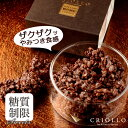 バレンタインチョコ 糖質20g【糖質制限チョコレート】 スリム・クリスピー 【常温便】【あす楽対応】洋菓子 ダイエッ…