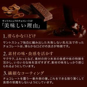 【チョコレートの達人】サントスシェフのチョコレート