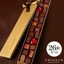 【チョコレート】プラチナセット 26粒入り詰め合わせ【常温便】 クリスマス 2019 Xmas お取り寄せ
