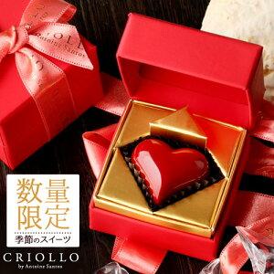 父の日 ギフト 感謝の気持ちを込めて贈る チョコレート ハート型 1粒 チョコ 【チョコレート】キャラメル・バニラ 1個【冷蔵便】おしゃれ お取り寄せグルメ 2020 チョコ 赤色 レッド おもし