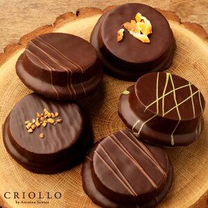 【チョコレート】キキ5種6個セット(オレンジ、ピスターシュ、ニルヴァナ、プラリネ、ナチュール×2)【冷凍便】【最短2〜3営業日で出荷】チョコ ベリー 濃厚 サブレ クッキー 贈り物 お菓