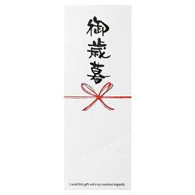 【のし】お歳暮熨斗シール(名入れ不可)※商品注文者様専用オプション▲▲