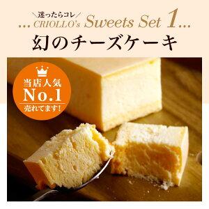幻のチーズケーキ+トレゾーナチュールセット