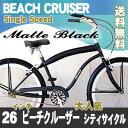 ビーチクルーザー 26インチ 自転車 マットブラック ビーチクルーザー 自転車【送料無料】但し沖縄・離島は除く