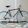 クロスバイク700C自転車シングルスピード自転車【送料無料】但し沖縄・離島は除く