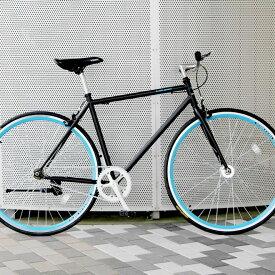 クロスバイク 700C 自転車 シングルスピード 自転車【送料無料】(沖縄・離島は販売不可)