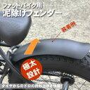 泥よけ・フェンダーセット 自転車の泥除け(前後)ファットバイク 20インチ用