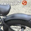 泥よけ・フェンダーセット自転車の泥除け(前後)ファットバイク20インチ用