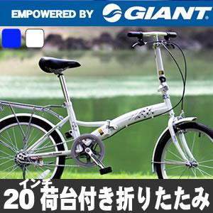 折りたたみ自転車 20インチ 折り畳み自転車 荷台付き 自転車通販【送料無料】但し沖縄・離島は除く