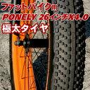 ファットバイク用タイヤ 極太タイヤ 26インチ×4.0