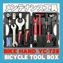 自転車工具セット BIKE HAND バイクハンド YC-728 ツールボックス シマノホローテックII用