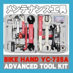 自転車工具セット メンテナンス BIKE HAND バイクハンド YC-735A シマノカートリッジBB対応