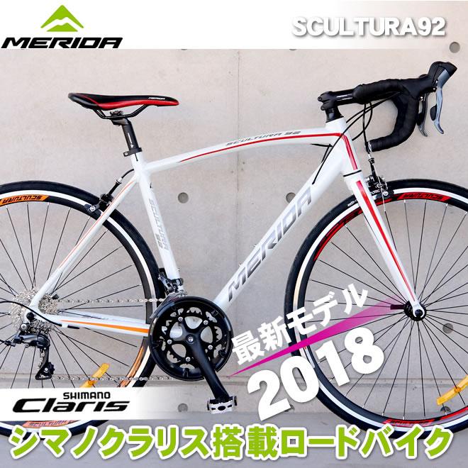 ロードバイク メリダ MERIDA 自転車 700C 軽量 アルミ シマノ16段変速 クラリス STI デュアルコントロールレバー