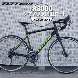 【プレゼント付き】ロードバイク 自転車 アルミ 軽量 700C TOTEM シマノ18段変速 SORA 前後ディスクブレーキ シマノF/Rディレーラー STI デュアルコントロールレバー